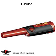 Пинпойнтер Fisher F-PULSE - pulse-induction